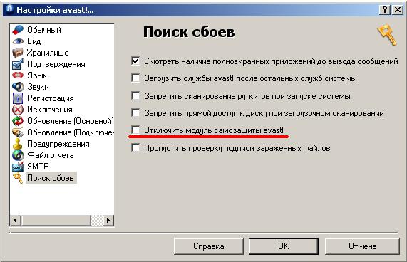 Отключить модуль самозащиты Avast!