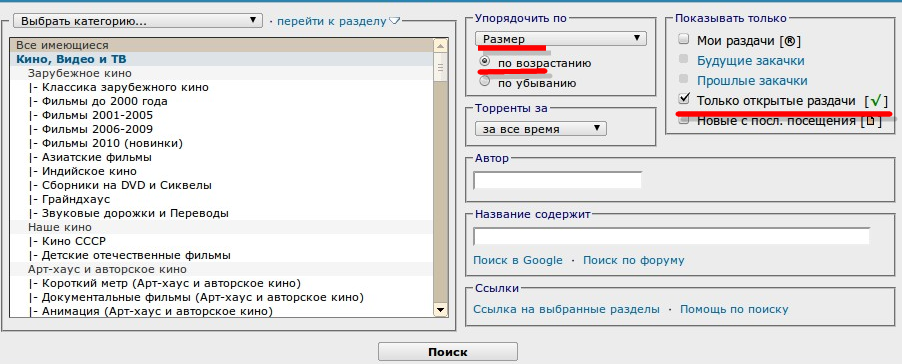 RuTracker поиск